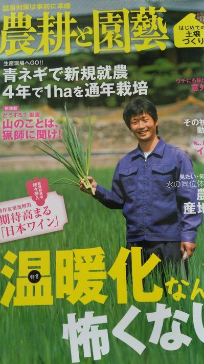 農耕と園芸1