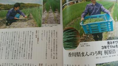 農耕と園芸3